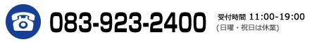 0839232400